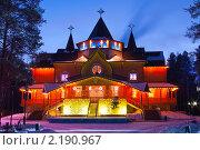 Купить «Дом Деда Мороза», фото № 2190967, снято 14 декабря 2009 г. (c) Алексей Петров / Фотобанк Лори