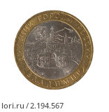 Юбилейная монета 10 рублей. Стоковое фото, фотограф Александр Степанов / Фотобанк Лори