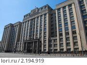 Купить «Государственная Дума РФ, Москва», эксклюзивное фото № 2194919, снято 3 мая 2009 г. (c) lana1501 / Фотобанк Лори