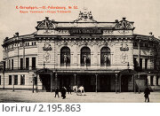 Купить «Цирк Чинизелли. Старый Петербург. Дореволюционная открытка», фото № 2195863, снято 21 мая 2019 г. (c) Jumbo / Фотобанк Лори