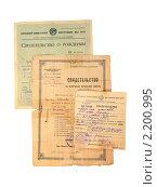 Купить «Старинные документы», фото № 2200995, снято 16 марта 2019 г. (c) Володина Ольга / Фотобанк Лори
