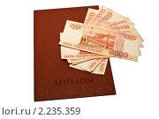 Красный диплом и деньги. Стоковое фото, фотограф Анатолий Соловьев / Фотобанк Лори
