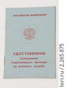 Приписное удостоверение. Стоковое фото, фотограф Алексей Кречетов / Фотобанк Лори