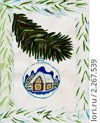 Купить «Шарик на еловой ветке. Новогодняя открытка. Рисунок, гуашь и акрил», иллюстрация № 2267539 (c) ИВА Афонская / Фотобанк Лори
