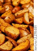 Купить «Картофель запечённый по-деревенски», фото № 2270031, снято 2 января 2011 г. (c) Андрей Востриков / Фотобанк Лори