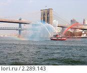Купить «Пожарное судно в Нью Йорке, разбрызгивающее разноцветные струи воды», фото № 2289143, снято 10 сентября 2006 г. (c) Андрей Востриков / Фотобанк Лори