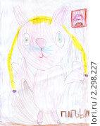 Купить «Папин кролик. Детский рисунок», иллюстрация № 2298227 (c) Ольга Батракова / Фотобанк Лори