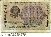 Купить «Сто рублей 1919 года», фото № 2299679, снято 25 января 2011 г. (c) Олег Попов / Фотобанк Лори