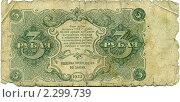 Купить «Три рубля 1922 года (оборотная сторона)», фото № 2299739, снято 25 января 2011 г. (c) Олег Попов / Фотобанк Лори