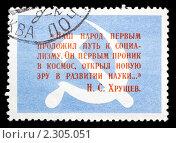 Купить «Почтовая марка СССР», иллюстрация № 2305051 (c) OSHI / Фотобанк Лори
