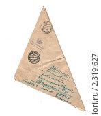 Купить «Военное письмо. 1944 год. Просмотрено военной цензурой.», фото № 2319627, снято 4 февраля 2011 г. (c) Sea Wave / Фотобанк Лори