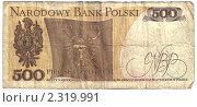 Купить «Банкнота Польши достоинством 500 злотых образа 1982 года», фото № 2319991, снято 5 февраля 2011 г. (c) Sea Wave / Фотобанк Лори