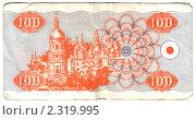 Купить «Денежная единица украинского государства достоинством 100 карбованцев образца 1992 года», фото № 2319995, снято 5 февраля 2011 г. (c) Sea Wave / Фотобанк Лори
