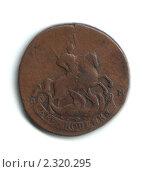 Купить «Денежная единица России образца 1763 года», фото № 2320295, снято 5 февраля 2011 г. (c) Sea Wave / Фотобанк Лори