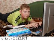Купить «Мальчик с ноутбуком», фото № 2322971, снято 13 января 2011 г. (c) fotobelstar / Фотобанк Лори