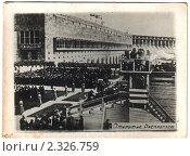 Купить «Запорожье. Открытие ДнепроГЭСа. 10 октября 1932 года», фото № 2326759, снято 7 февраля 2011 г. (c) Sea Wave / Фотобанк Лори