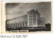 Купить «Москва. Гостиница Моссовета (Гостиница «Москва»), 1934 год.», фото № 2326767, снято 7 февраля 2011 г. (c) Sea Wave / Фотобанк Лори