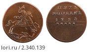 Купить «Монета достоинством в 5 копеек 1723 года», фото № 2340139, снято 26 мая 2019 г. (c) Сергей Лаврентьев / Фотобанк Лори