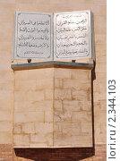 Коран на стене мечети (2010 год). Редакционное фото, фотограф Голованов Сергей / Фотобанк Лори