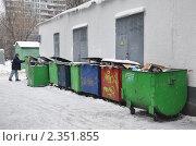 Мусорные контейнеры (2011 год). Редакционное фото, фотограф Абушкина Мария / Фотобанк Лори
