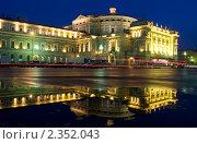 Купить «Мариинский театр. Санкт-Петербург», эксклюзивное фото № 2352043, снято 30 октября 2010 г. (c) Литвяк Игорь / Фотобанк Лори