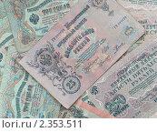 Купить «Банкноты царской России», фото № 2353511, снято 19 февраля 2011 г. (c) Алексей Пантелеев / Фотобанк Лори