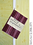 Купить «Книга отзывов и предложений в кафе в Пицунде», фото № 2356371, снято 30 августа 2009 г. (c) Владимир Сергеев / Фотобанк Лори