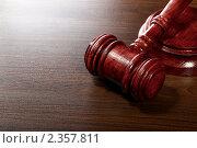 Купить «Деревянный молоток судьи», фото № 2357811, снято 27 мая 2020 г. (c) Юдин Владимир / Фотобанк Лори