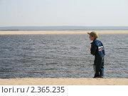 Купить «Мальчик вглядывается в речную даль», фото № 2365235, снято 23 августа 2010 г. (c) Алена Потапова / Фотобанк Лори