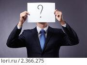 Купить «Мужчина в костюме держит лист бумаги со знаком вопроса», фото № 2366275, снято 27 октября 2010 г. (c) Raev Denis / Фотобанк Лори
