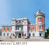 Купить «Ульяновский областной художественный (краеведческий) музей», фото № 2367311, снято 9 августа 2010 г. (c) Ерёмин Никита / Фотобанк Лори