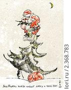 Поздравительная открытка с Новым годом. Стоковая иллюстрация, иллюстратор Чернышева Катерина / Фотобанк Лори