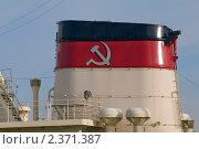 Купить «Труба судна СССР», эксклюзивное фото № 2371387, снято 22 февраля 2011 г. (c) Александр Алексеев / Фотобанк Лори