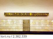 """Купить «Москва, станция метро """"Нахимовский проспект"""", надпись на стене», фото № 2382339, снято 14 февраля 2010 г. (c) Владимир Горощенко / Фотобанк Лори"""