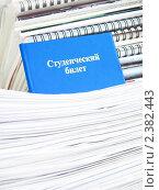 Купить «Студенческий билет и рабочие тетради студента», фото № 2382443, снято 22 февраля 2011 г. (c) Вера Беляева / Фотобанк Лори