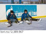 Купить «Отдых уставших хоккеистов», фото № 2389967, снято 27 февраля 2011 г. (c) Игорь Момот / Фотобанк Лори