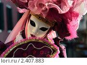 Купить «Карнавал в Венеции - маска в фиолетовом костюме с веером», фото № 2407883, снято 6 марта 2011 г. (c) Знаменский Олег / Фотобанк Лори