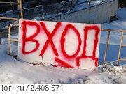"""Купить «Табличка красными буквами """"Вход"""". Москва. ВВЦ», эксклюзивное фото № 2408571, снято 11 марта 2011 г. (c) lana1501 / Фотобанк Лори"""