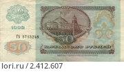 50 рублей образца 1992 года (оборотная сторона) Стоковое фото, фотограф Таня Тараканова / Фотобанк Лори