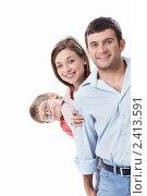 Купить «Портрет счастливой семьи», фото № 2413591, снято 29 января 2011 г. (c) Raev Denis / Фотобанк Лори