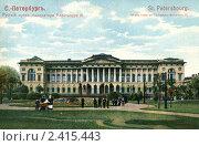 Купить «Русский музей. Дореволюционная открытка.», фото № 2415443, снято 2 июня 2020 г. (c) Карелин Д.А. / Фотобанк Лори