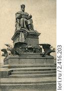Купить «Памятник Императору Александру III в Москве», фото № 2416203, снято 24 апреля 2019 г. (c) Карелин Д.А. / Фотобанк Лори