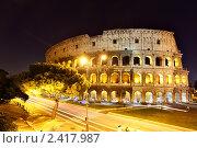 Купить «Колизей ночью, Рим», фото № 2417987, снято 24 января 2011 г. (c) Роман Сигаев / Фотобанк Лори