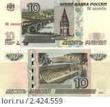 10 рублей образца 1997 года. Стоковое фото, фотограф Таня Тараканова / Фотобанк Лори