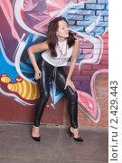 Купить «Девушка танцует у кирпичной стены с граффити», фото № 2429443, снято 23 февраля 2011 г. (c) Сергей Дубров / Фотобанк Лори
