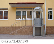 Купить «Лифт для маломобильной группы населения у входа в здание», фото № 2437379, снято 30 марта 2011 г. (c) Анна Мартынова / Фотобанк Лори