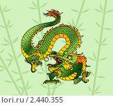 Купить «Зеленый (элемент-дерево) восточный дракон», иллюстрация № 2440355 (c) Анастасия Некрасова / Фотобанк Лори