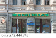 Антиквар. Мясницкая улица. Москва (2011 год). Редакционное фото, фотограф E. O. / Фотобанк Лори