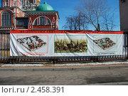 """Купить «""""Не допустим уничтожения Кадашевской слободы"""" -  надпись на плакате около Храма Воскресения Христова в Кадашах. Город Москва», эксклюзивное фото № 2458391, снято 1 апреля 2010 г. (c) lana1501 / Фотобанк Лори"""
