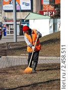 Купить «Дворник убирает мусор на газоне», эксклюзивное фото № 2458511, снято 4 апреля 2010 г. (c) lana1501 / Фотобанк Лори